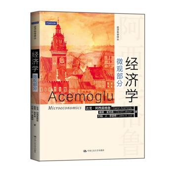 经济学(微观部分)/经济科学译丛 pdf epub mobi 下载