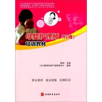 母婴护理师(月嫂)培训教材 pdf epub mobi 下载