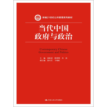 当代中国政府与政治(新编21世纪公共管理系列教材) pdf epub mobi 下载