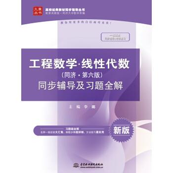 工程数学 线性代数(同济·第六版)同步辅导及习题全解/高校经典教材同步辅导丛书 pdf epub mobi 下载