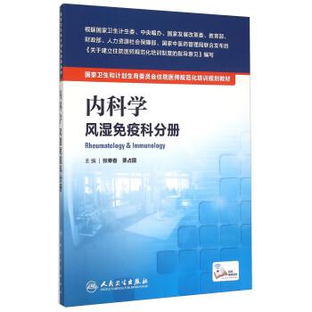 国家卫生和计划生育委员会住院医师规范化培训规划教材·内科学 风湿免疫科分册(配增值) [Rheumatology & Immunology] pdf epub mobi 下载