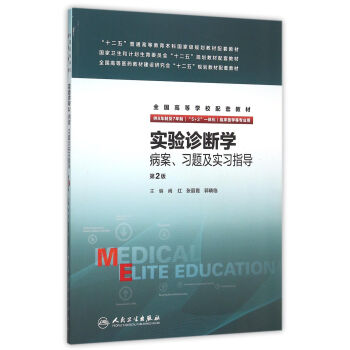 实验诊断学病案、习题及实习指导(八年制配教) pdf epub mobi 下载