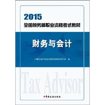 注册税务师