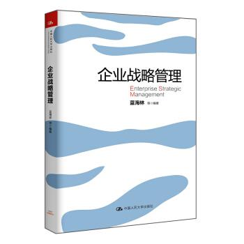 企业战略管理 pdf epub mobi 下载