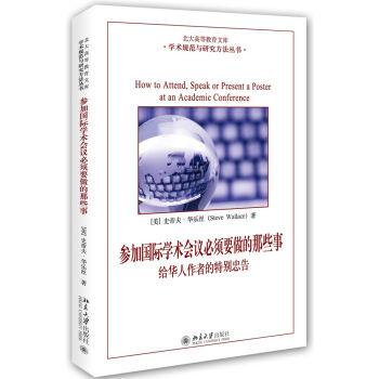 参加国际学术会议必须要做的那些事:给华人作者的特别忠告 pdf epub mobi 下载