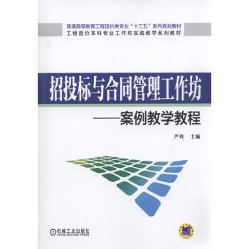招投标与合同管理工作坊 案例教学教程 pdf epub mobi 下载