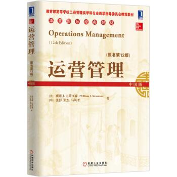 运营管理(原书第12版 中国版) pdf epub mobi 下载