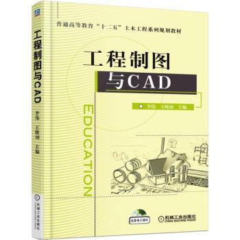 工程制图与CAD pdf epub mobi 下载