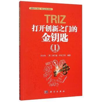 TRIZ(打开创新之门的金钥匙Ⅰ国际TRIZ协会一级认证培训教材) pdf epub mobi 下载