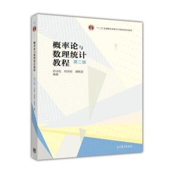 概率论与数理统计教程(第2版) pdf epub mobi 下载