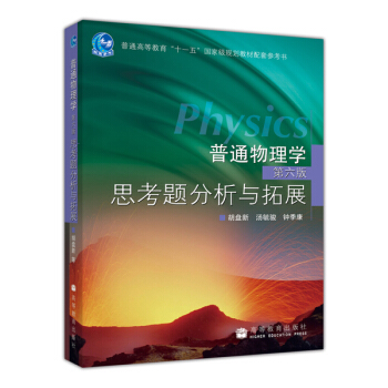 普通物理学(第6版)思考题分析与拓展 [Physics] pdf epub mobi 下载