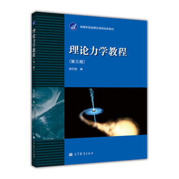 理论力学教程(第三版) pdf epub mobi 下载