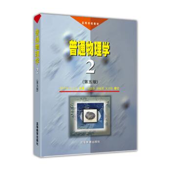 普通物理学(第2册 第五版) pdf epub mobi 下载