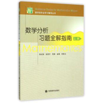 数学分析习题全解指南(上册) pdf epub mobi 下载