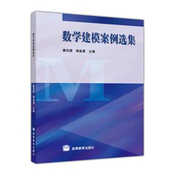 数学建模案例选集 pdf epub mobi 下载