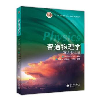 普通物理学(第六版)上册 pdf epub mobi 下载