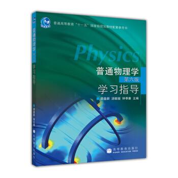 普通物理学(第6版)学习指导 [Physics] pdf epub mobi 下载
