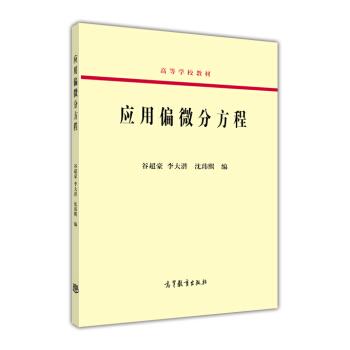 应用偏微分方程 pdf epub mobi 下载