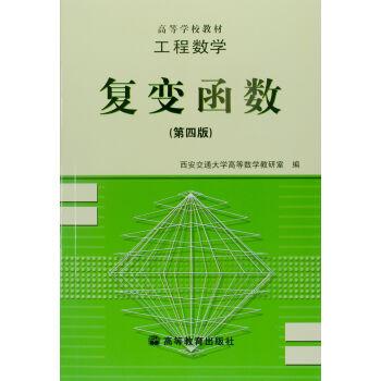 工程数学--复变函数(第四版) pdf epub mobi 下载
