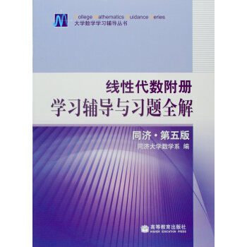 线性代数附册 学习辅导与习题全解 同济#第五版 pdf epub mobi 下载