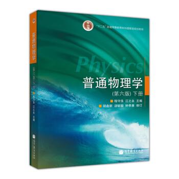 普通物理学(下册)(第六版) pdf epub mobi 下载