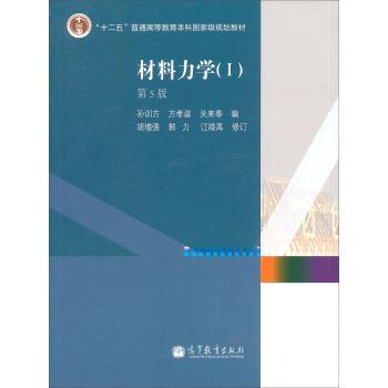 材料力学(1 第5版) pdf epub mobi 下载