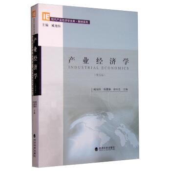产业经济学(第五版) pdf epub mobi 下载