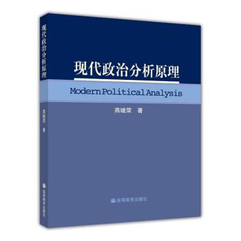现代政治分析原理 pdf epub mobi 下载