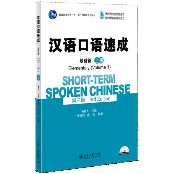 汉语口语速成·基础篇(第三版)(上册) pdf epub mobi 下载