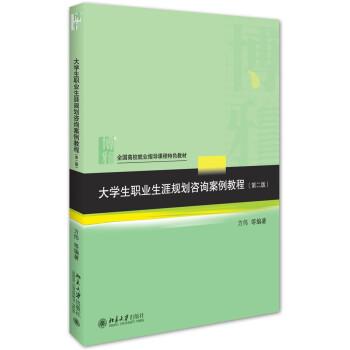 大学生职业生涯规划咨询案例教程(第二版) pdf epub mobi 下载