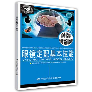 眼镜定配基本技能 职业技能短期培训教材 pdf epub mobi 下载