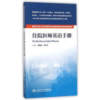 国家卫生和计划生育委员会住院医师规范化培训规划教材·住院医师英语手册 pdf epub mobi 下载