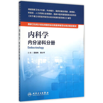 国家卫生和计划生育委员会住院医师规范化培训规划教材·内科学 内分泌科分册 pdf epub mobi 下载