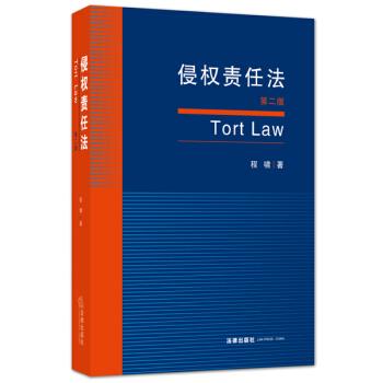 侵权责任法(第二版) pdf epub mobi 下载
