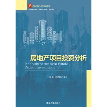 房地产项目投资分析 pdf epub mobi 下载