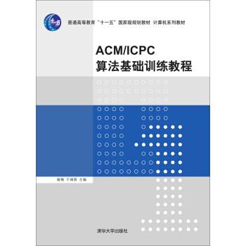 ACM/ICPC算法基础训练教程 pdf epub mobi 下载