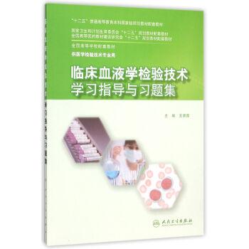 临床血液学检验技术学习指导与习题集(本科检验技术配教) pdf epub mobi 下载