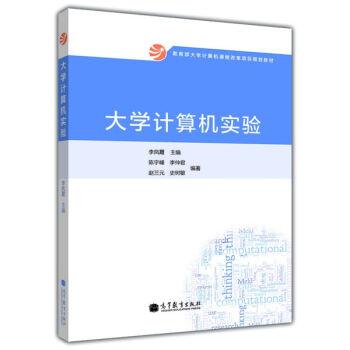 大学计算机实验(附光盘) pdf epub mobi 下载
