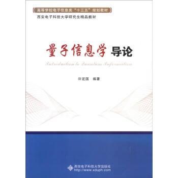 量子信息学导论 pdf epub mobi 下载