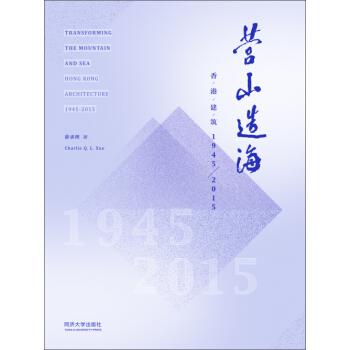 营山造海:香港建筑1945-2015 下载 mobi epub pdf txt