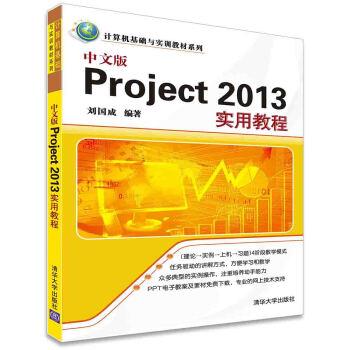 中文版Project 2013实用教程/计算机基础与实训教材系列 pdf epub mobi 下载