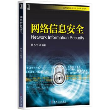 网络信息安全 pdf epub mobi 下载