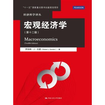 宏观经济学(第十二版)/经济科学译丛 pdf epub mobi 下载