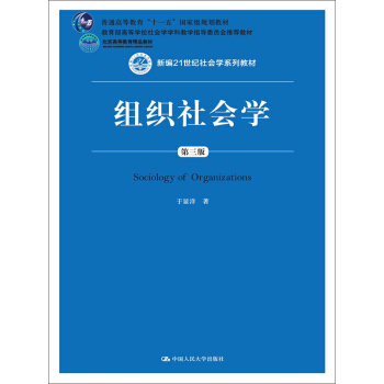 组织社会学 第三版/新编21世纪社会学系列教材 pdf epub mobi 下载