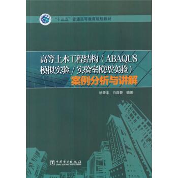 高等土木工程结构(ABAQUS模拟实验/实验室模型实验)案例分析与讲解 pdf epub mobi 下载