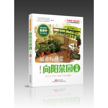 城市玩种菜:向阳菜园宝典 pdf epub mobi 下载