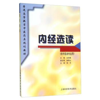 内经选读(供中医类专业用) pdf epub mobi 下载