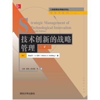 技术创新的战略管理·第4版/工商管理优秀教材译丛·管理学系列 pdf epub mobi 下载