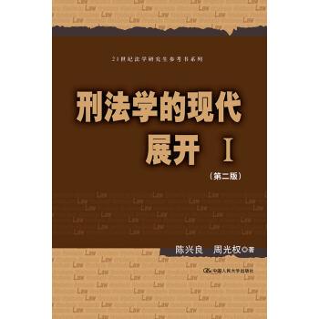 刑法学的现代展开Ⅰ(第二版)(21世纪法学研究生参考书系列) pdf epub mobi 下载