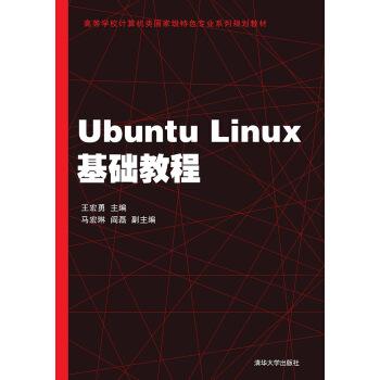 Ubuntu Linux基础教程/高等学校计算机类国家级特色专业系列规划教材 pdf epub mobi 下载